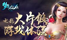 梦想仙侠手游评测 今年最具竞争力仙侠ARPG手游