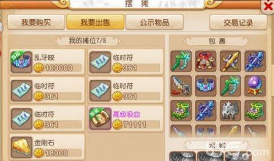 梦幻西游手游平民玩家金币获得方法