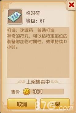 梦幻西游手游平民玩家金币获得方法2