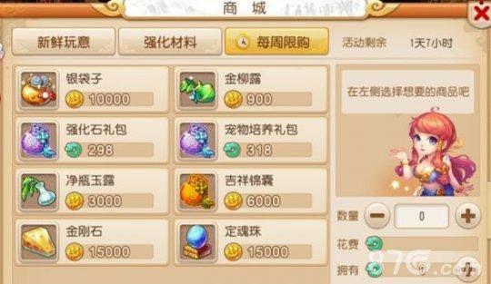 梦幻西游手游平民玩家金币获得方法3