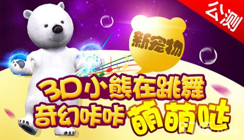 仙魂新宠物 3d奇幻小萌熊
