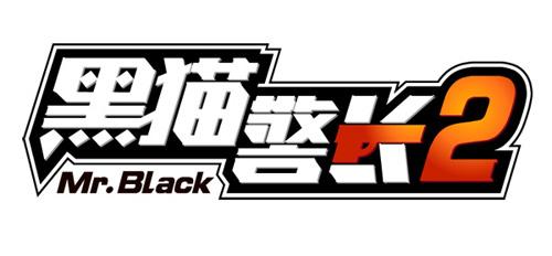 黑猫警长2手游logo