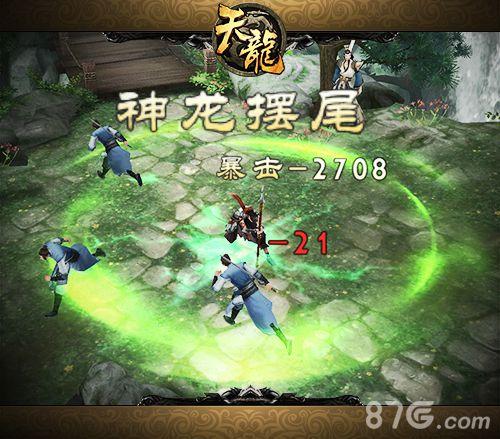 天龙八部3D手游战斗截图