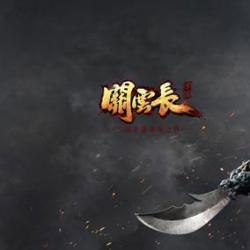 关云长手游中国风原画曝光 关公乱世耍大刀