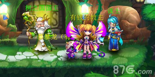 热血冒险岛游戏截图2 翅膀技能