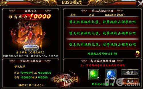 格斗江湖跨服竞技游戏截图1