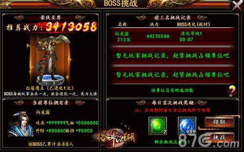 格斗江湖跨服竞技游戏截图3