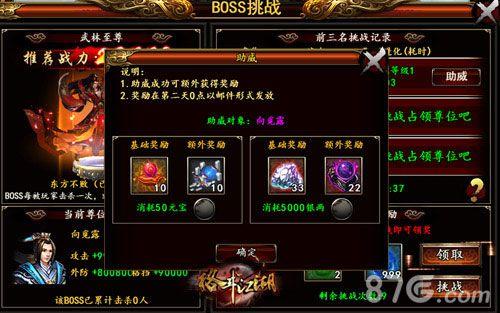 格斗江湖跨服竞技游戏截图4
