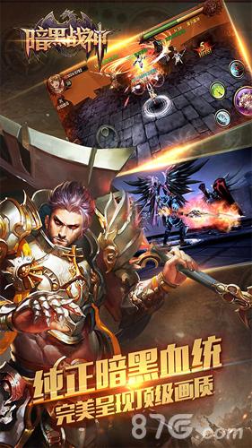 暗黑战神手游定制版宣传图2