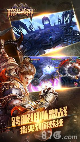 暗黑战神手游定制版宣传图3