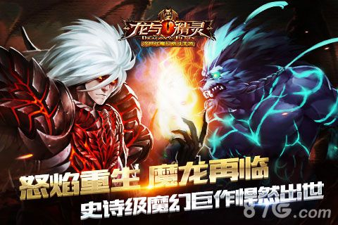 龙与精灵手游正式版宣传图