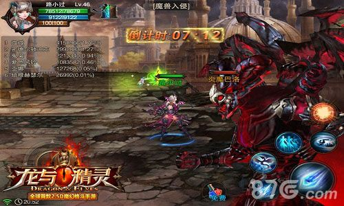 龙与精灵手游正式版游戏界面2
