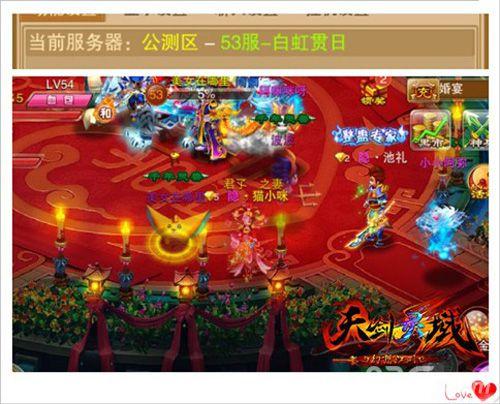 天剑灵域游戏截图1