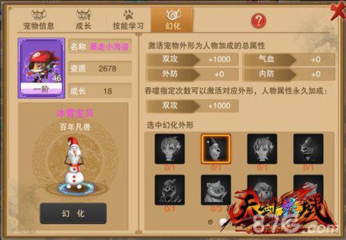 天剑灵域游戏截图2