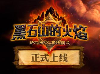 《炉石传说》黑石山的火焰开启 部分卡牌曝光
