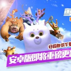 熊出沒之雪嶺熊風手游致精圖片賞析 游戲截圖點個贊