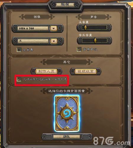 炉石传说附近玩家功能在哪