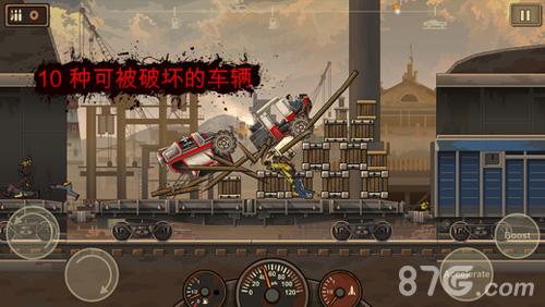 战车撞僵尸2截图2