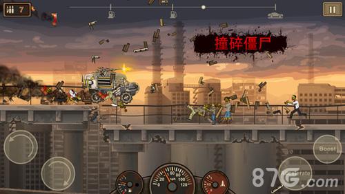 战车撞僵尸2截图5
