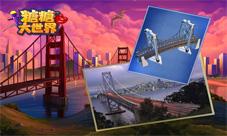 《糖糖大世界》旧金山游戏场景大曝光 感受异国风情
