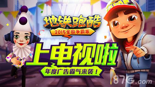 《地铁跑酷》狂欢嘉年华