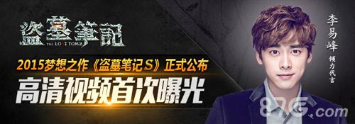 盗墓笔记S宣传视频首曝 七星鲁王宫实景大揭秘