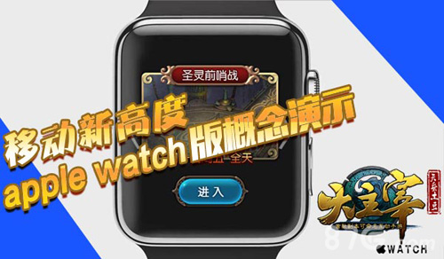 大主宰手游苹果表版月底上线 apple watch概念演示