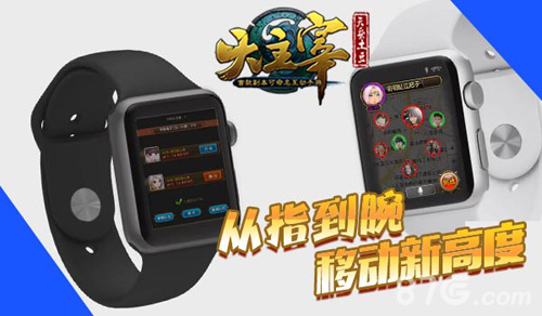 大主宰手游apple watch版概念演示2