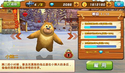 熊出没之雪岭熊风新角色