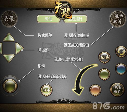天龙八部3D手机虚拟APP界面