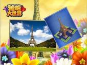 糖糖大世界巴黎游戏场景大曝光 万种法式风情等你来