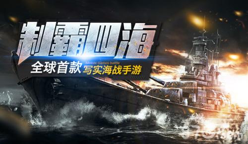 战舰帝国宣传图