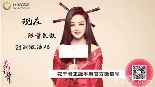 花千骨手游宣传视频曝光 赵丽颖上阵发放海量激活码