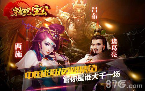 穿越吧!主公中国版超级英雄手游