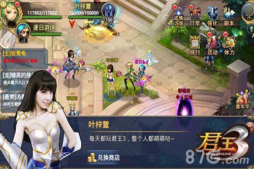 君王3游戏截图1