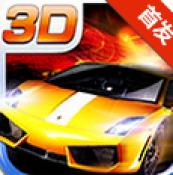 3D終極車神