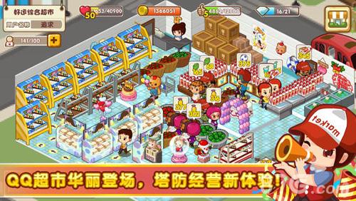 QQ超市截图2