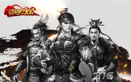 李世民、刘邦和刘备的超级联盟实力强悍