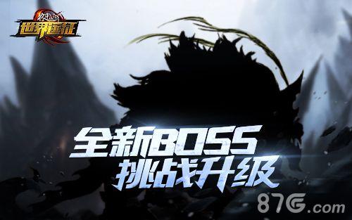 格斗江湖全新BOSS挑战升级