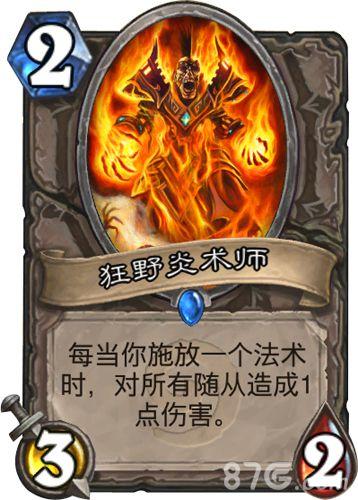 炉石传说狂野炎术师怎么样 狂野炎术师卡牌图鉴