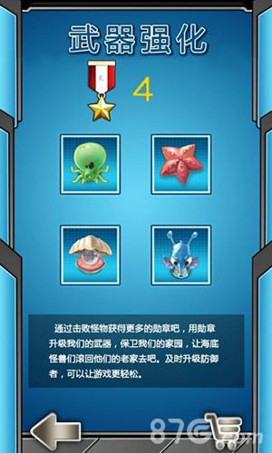 海底保卫战截图2