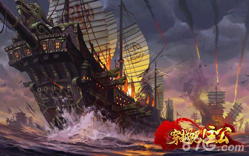 穿越吧!主公场景原画——赤壁大战