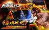 《泰坦战纪》2D场景原画抢先看 热血超燃的格斗手游