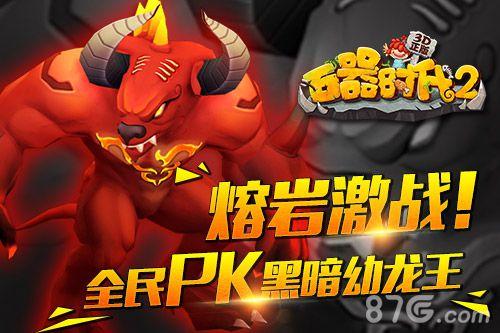 《石器时代2-3D正版》黑暗幼龙王全服PK等着你激烈战斗