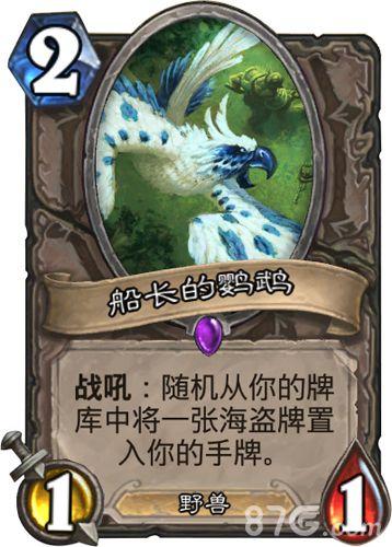 炉石传说船长的鹦鹉怎么获得 船长的鹦鹉卡牌图鉴