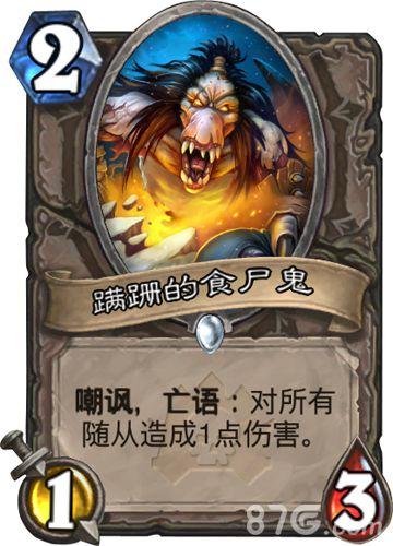 炉石传说蹒跚的食尸鬼