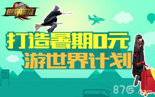 格斗江湖暑期0元游世界活动震撼上线