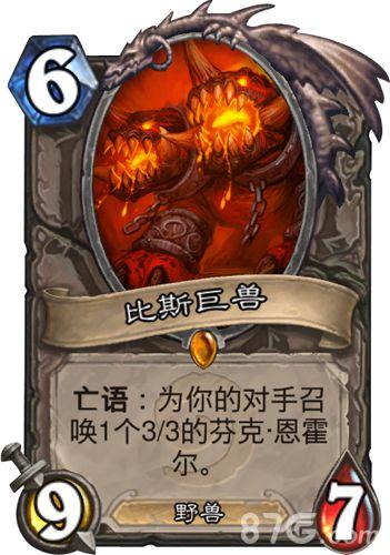炉石传说比斯巨兽亡语图片