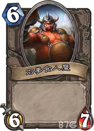 炉石传说石拳食人魔