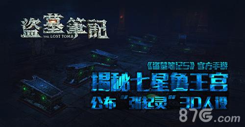 """盗墓笔记S手游""""张起灵""""3D人设曝光 探秘七星鲁王宫"""